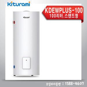 귀뚜라미 전기온수기 KDEW-PLUS100 100리터 바닥형