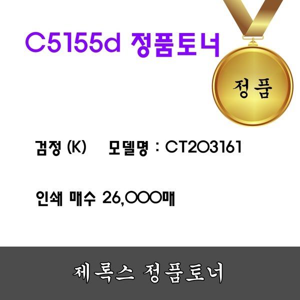 후지제록스 C5155d 정품토너 검정 26000매 CT203161