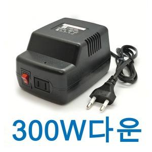 소형변압기 300W 변압기 강압기 220-110V 다운트랜스