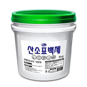 과탄산소다 8kg 표백제/ 산소계표백제/세제/베이킹소다