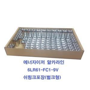 총판/에너자이저9v건전지 10개/MN1604/6LR61/FC1