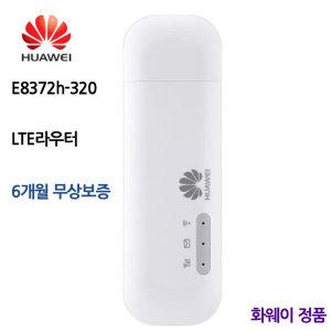 화웨이 LTE 라우터 E8372h-320 CCTV용 LTE WiFi 애그
