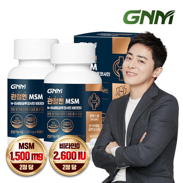 연골 무릎 관절엔 MSM 글루코사민 비타민D 60정x2병