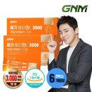 메가 비타민C 3000 분말 가루 2박스(총 6개월분)