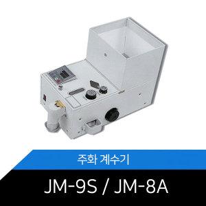 중고동전계수기/주화계수기/JM-9S/JM-8A/확실한A/S