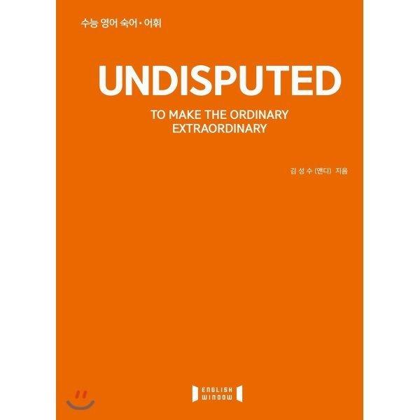 언디스퓨티드 UNDISPUTED 수능끝내기  김성수