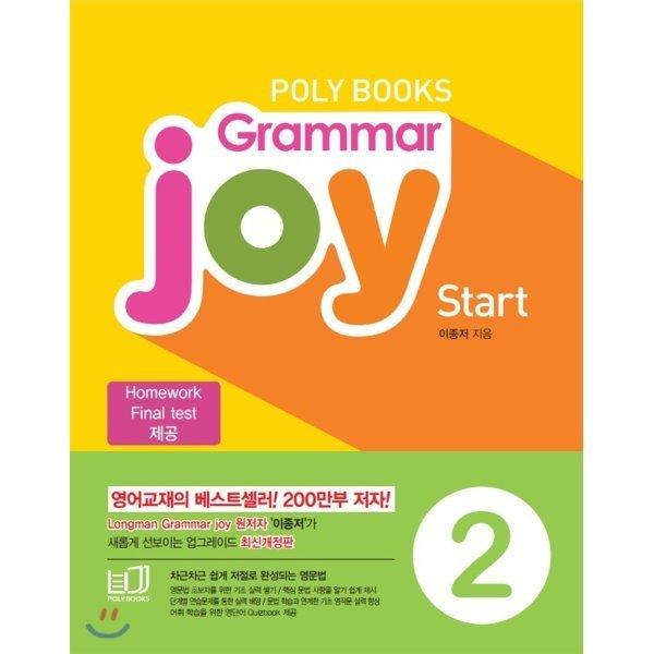 POLY BOOKS  Grammar joy Start 2 : 그래머 조이 스타트  이종