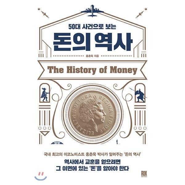 50대 사건으로 보는 돈의 역사  홍춘욱