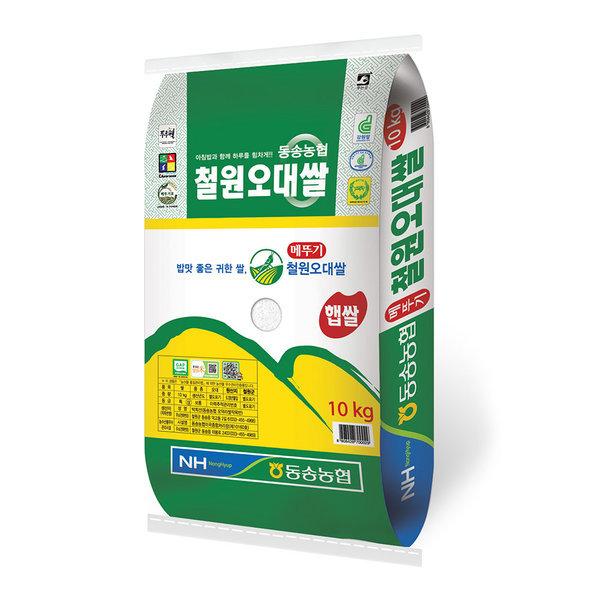 동송농협 철원오대쌀10kg 2020년 햅쌀