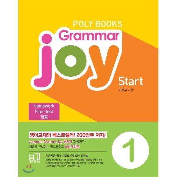 POLY BOOKS  Grammar joy Start 1 : 그래머 조이 스타트  이종