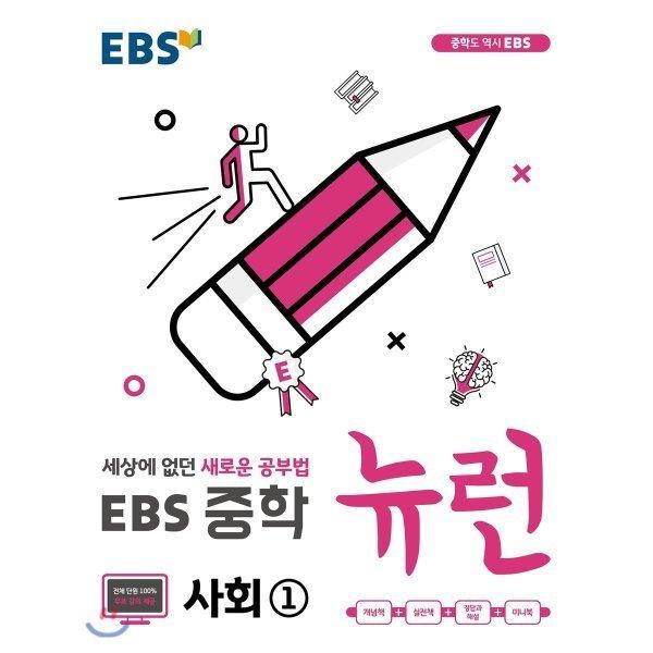 EBS 중학 뉴런 사회 1 (2021년용)  편집부