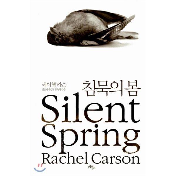 침묵의 봄  레이첼 카슨