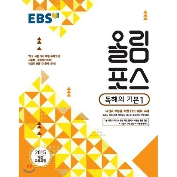 EBS 고교특강 올림포스 독해의 기본 1 (2020년용)  편집부