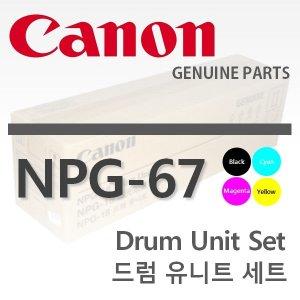 NPG-67 정품 드럼 (4색공용)  iRADV C3320/C3325