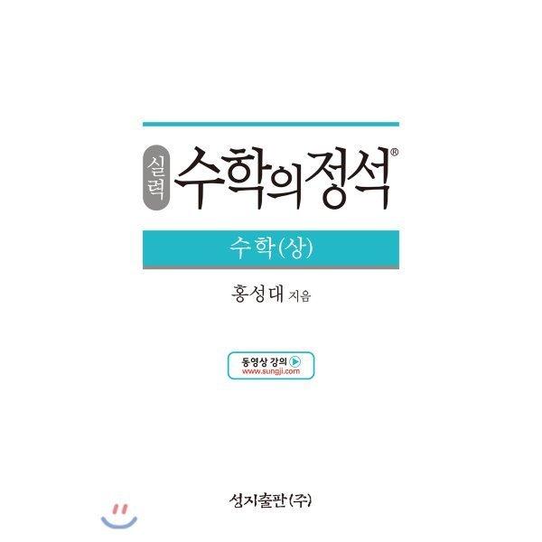 실력 수학의 정석 수학 (상) (2021년용)  홍성대