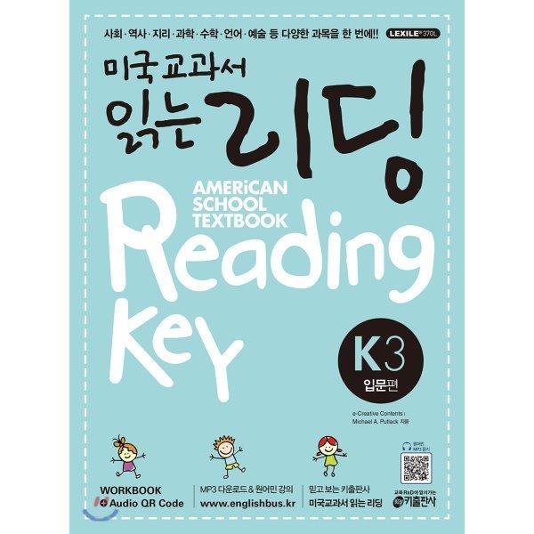 미국교과서 읽는 리딩 K3 American School Textbook Reading Key 입문편  Creative Content