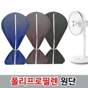 국내생산 고급재질 선풍기커버 온풍기커버 방수재질