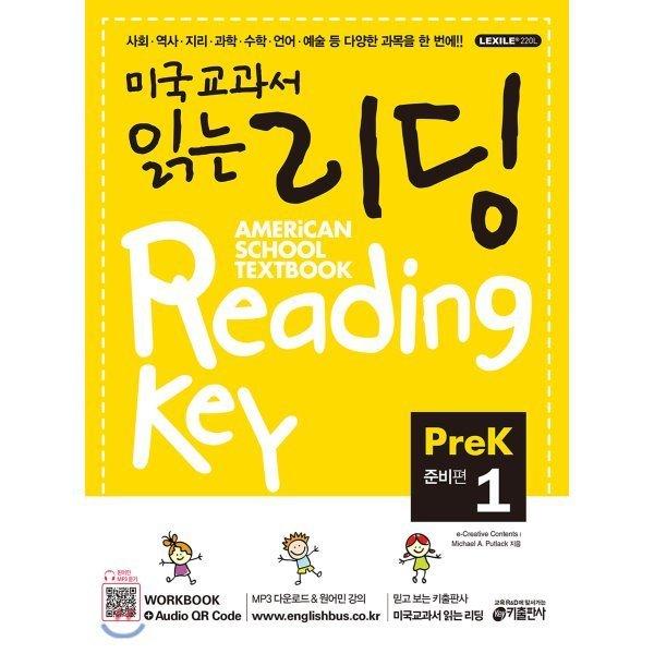 미국교과서 읽는 리딩 Reading Key Pre-K1 준비편  Creative Contents