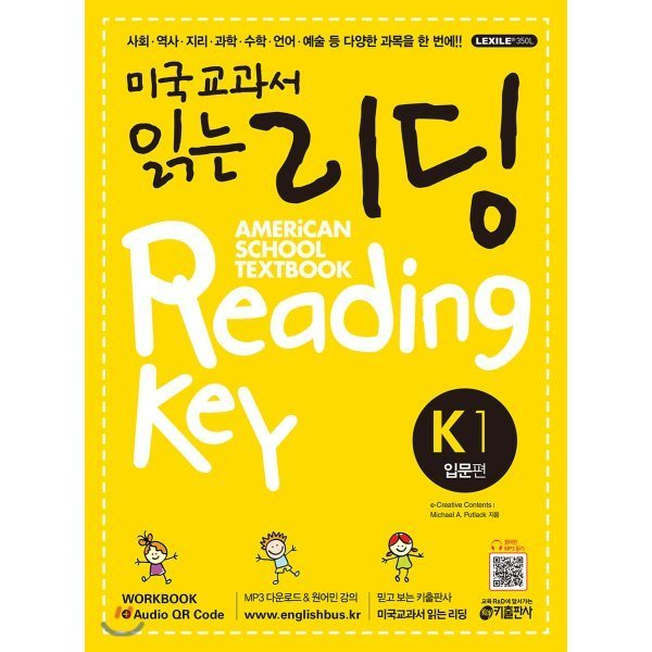 미국교과서 읽는 리딩 K1 American School Textbook Reading Key 입문편  Creative Content