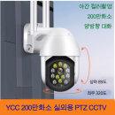 YCC 200만화소 위치추적 PTZ 무선CCTV 컬러 IPCCTV