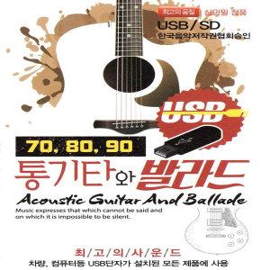 USB 노래 - 708090 통기타와 발라드 100곡