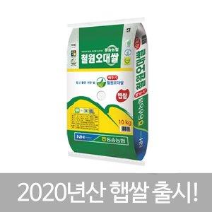 철원오대쌀 10kg 동송농협 20년산 햅쌀