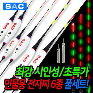 SAC 정품 최강 민물용LED 전자찌 6종 풀세트 초특가