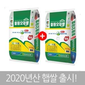 철원오대쌀 10kg+10kg 동송농협 20년산 햅쌀