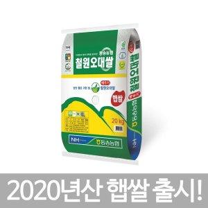 철원오대쌀 20kg 동송농협 20년산 햅쌀