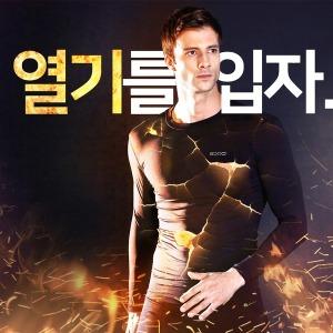 EXIO 남성 발열내의 기능성 언더레이어 모음전