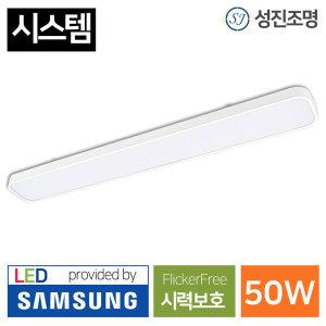 LED 주방등 조명 50W / 시스템