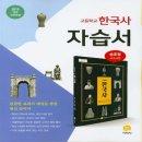 지학사 고등학교 자습서 한국사 송호정 교과서편 (2020년)
