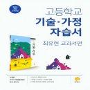 지학사 고등학교 자습서 기술가정 최유현  (2021년)
