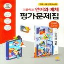 지학사 고등학교 평가문제집 언어와매체 이삼형 교과서편 (2020년)