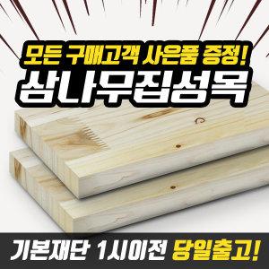 삼나무집성목 목재무료재단 DIY목재 집성판재 선반