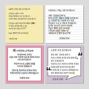 손글씨 스티커 1000매 배달 리뷰 서비스 주문 제작