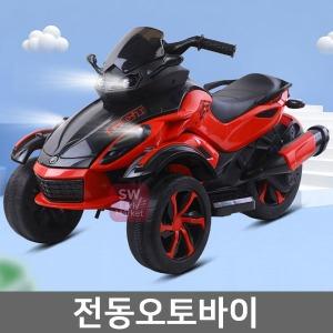 3륜 전동오토바이 어린이승용완구 유아충전식자동차