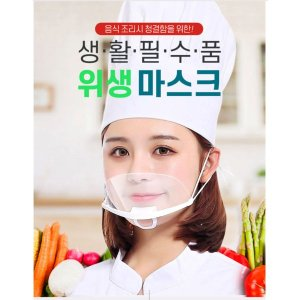 특가/투명위생마스크10개입/김서림방지/요리/