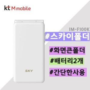 알뜰폰/KT M모바일/스카이 폴더폰/SKY Folder/할원0원