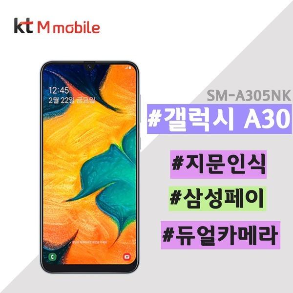 알뜰폰/KT M모바일/삼성 갤럭시A30(A305NK)/구매가0원