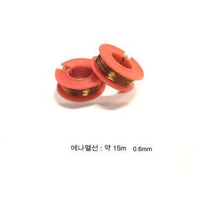 에나멜선 0.6mm JUN-HI