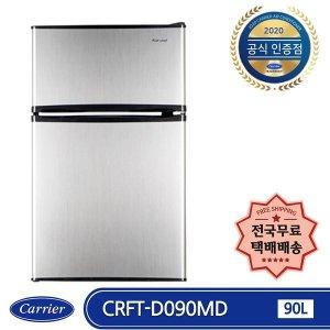 캐리어 CRFT-D090MD 1등급 90L 일반(소형)냉장고 저소음 (메탈)
