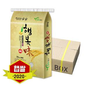 행복미 20kg 쌀 20년산 햅쌀 (최근도정 박스포장)