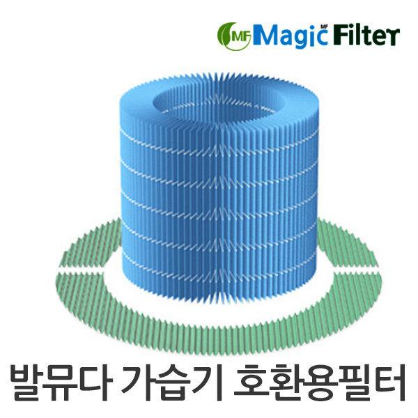발뮤다 가습기필터(ERN-S100) 효소필터+가습필터