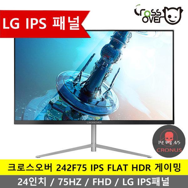 242F75 IPS FLAT HDR 게이밍 모니터 무결점