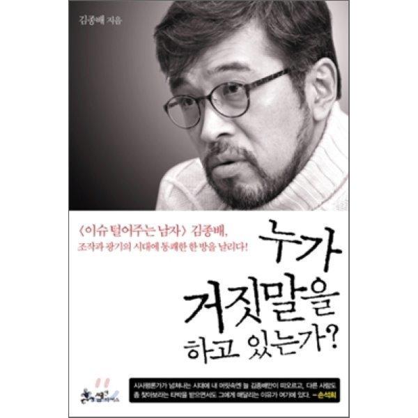 (중고)누가 거짓말을 하고 있는가   김종배