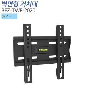 3EZ-TWF-2020 고정형 벽걸이 모니터 거치대