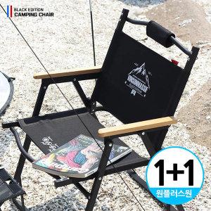 시그니처 블랙에디션 로우 폴딩 캠핑 의자 1+1