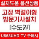 옵션상품 U863UHD TV 수도권 벽걸이형 방문설치