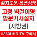 옵션상품 U863UHD TV 지방권 벽걸이형 방문설치